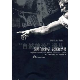 英国自然神论:起源和结果武汉大学约翰·奥尔9787307058828