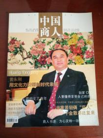 中国商人  黄永刚 用文化力引领新时代未来