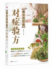 南方青草药对症验方 潘鸿江 世界图书出版公司 9787510059605