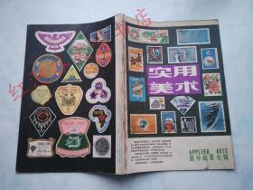 集邮类:实用美术 国外邮票专辑···