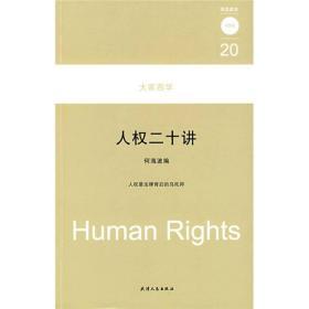 人权二十讲