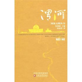河流文明丛书:渭河