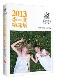 读者·2013年季度精选集:夏季卷(原创版)