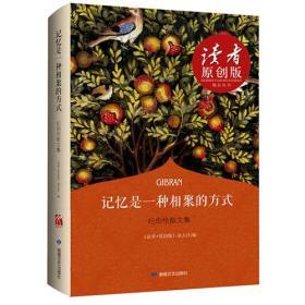 记忆是一种相聚的方式(纪伯伦散文集)(四色全彩,与泰戈尔比肩的近代东方文学先驱,献给尘世间疲惫心灵的礼物)