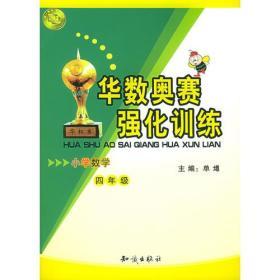 华数奥赛强化训练:小学数学四年级