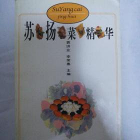 苏扬菜精华