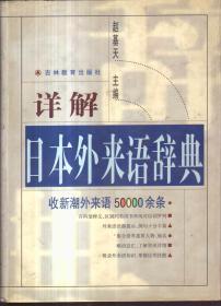 详解日本外来语辞典(精装)