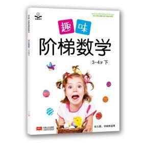现货趣味阶梯数学 3~4岁 金童良书 9787510138133 中国人口出版社