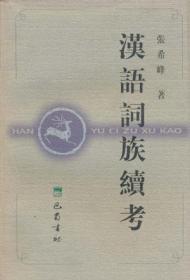 汉语词族续考