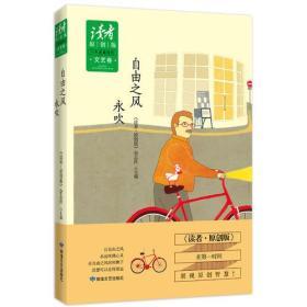 《读者·原创版》十年典藏精选(文艺卷): 自由之风永吹