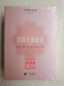 中国文库史学类《 国故论衡疏证》(套装共2册 )  一版一印