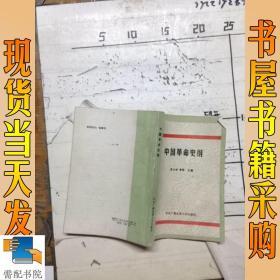 中国革 命史纲