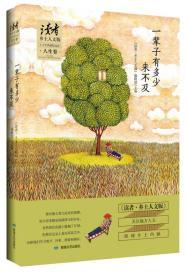 《读者?乡土人文版》十五年典藏精选集 人生卷:一辈子有多少来不及