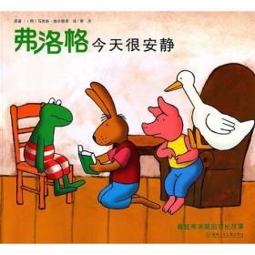 青蛙弗洛格的成长故事:弗洛格今天很安静