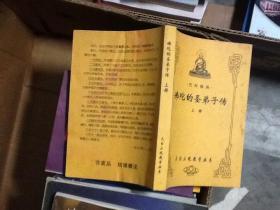 巴利佛典.佛陀的圣弟子传; 上册