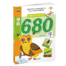 【二手包邮】学前680字(第2册) 路得 中国人口出版社