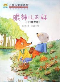 小熊乐童绘本馆(奇奇妙妙动物镇共6册)