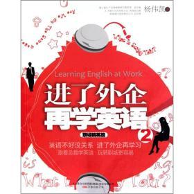 进了外企再学英语2:职场精英篇