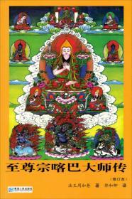 """至尊宗喀巴大师传 宗喀巴大师被尊称为""""第二佛陀  作者以虔诚的笔触将藏传佛教橇鲁派(黄教 创始人宗喀巴大师的一生栩栩如生地呈现给读者。本书从文殊的幻化事由讲起,对大师的出生、出家、学习、刨立格鲁派的史实及过程做了全面而翔实的记述,尤其对大师的讲说、辩论、著作三种事业和善巧、戒  严、贤善三德进行了精当的评说。对深奥的显密教义的准确阐释,使广大读者对格鲁派兴起的社会背景及其教义宗旨有更深刻的理解"""