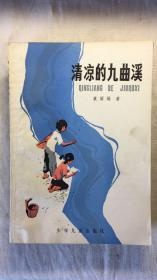 清凉的九曲溪(儿童文学类)(A12B