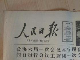 人民日报1983年6月4日第一二版