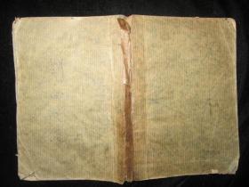 民国14年初版 《刘向说苑》内页的线装订有点松动 ,有划线,勾描及写有字迹,品见图