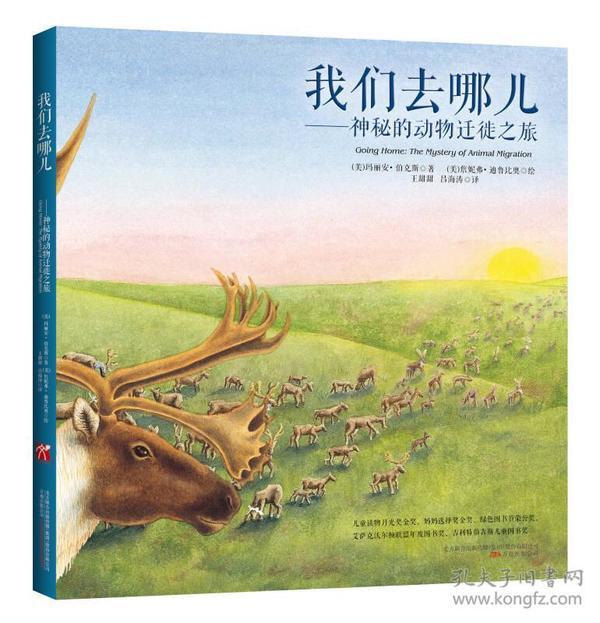 我们去哪儿:神秘的动物迁徙之旅:the mystery of animal migration