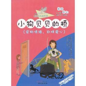 儿童文学 小达尔文爱科学·--小狗贝贝的桥(宠物情缘·别样爱心)