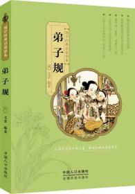 国学经典启蒙读本:弟子规