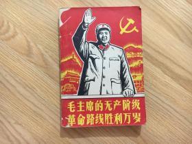 毛主席的无产阶级革命路线胜利万岁(下册)毛、林像全