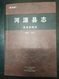 (同治版)河源县志·艺文志校注