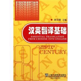 21世纪英语学习丛书:汉英翻译基础