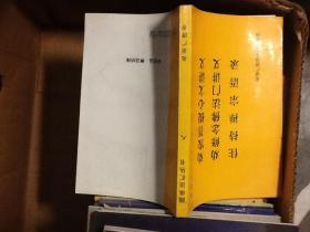 圆瑛法汇丛书;  八