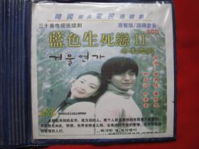光盘:蓝色生死恋Ⅱ 冬日恋歌5CD原整版/国语发音 DVD转制高清晰度MPEG4 共5张 只邮快递