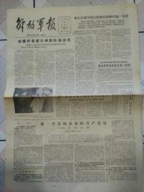 《解放军报》1983年7月30日