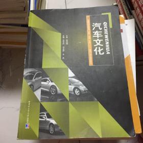 汽车文化 9787560340456