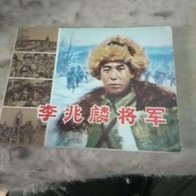 李兆麟将军