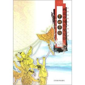 画说中国传统民俗:岁时节俗