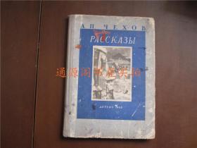 俄文俄语原版书:PACCKA3bI(有些页粘精美外国画片 见图;1960年,精装)