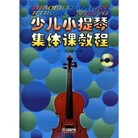 少儿小提琴集体课教程