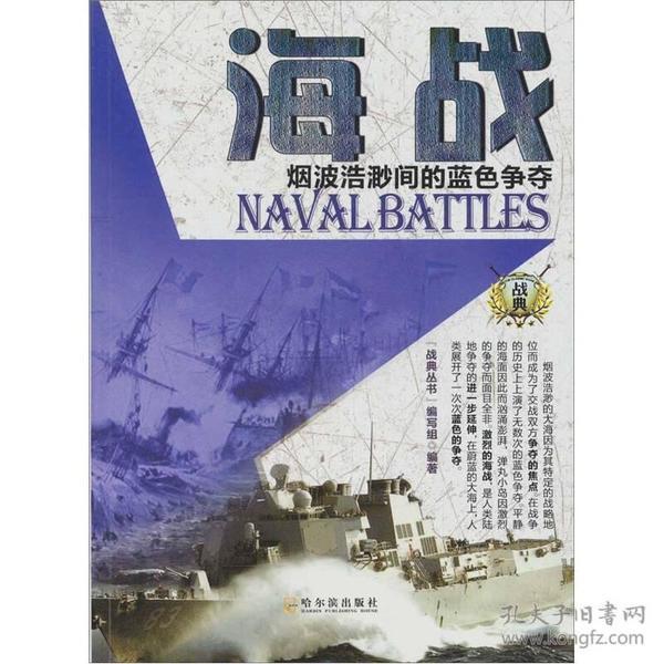 战典丛书:海战:烟波浩渺间的蓝色争夺