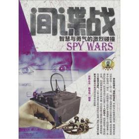 正版二手正版战典·间谍战:智慧与勇气的激烈碰撞 空战 等3本合售战典9787548402466