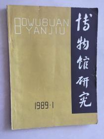 博物馆研究1989年1