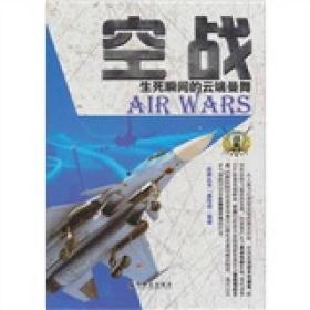 空战 《战典丛书》编写组 哈尔滨出版社 9787548403142