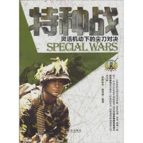 战典丛书:特种战:灵活机动下的尖刀对决