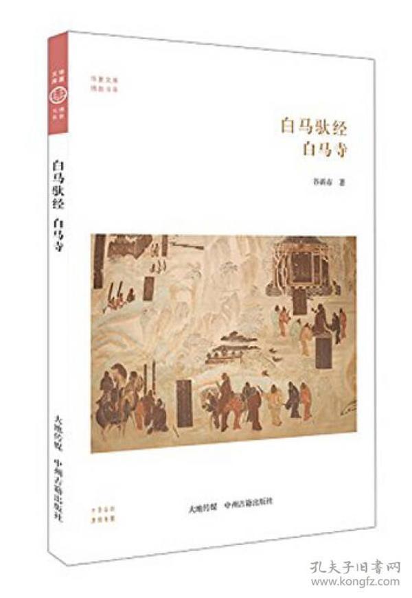 白马驮经:白马寺·华夏文库佛教书系