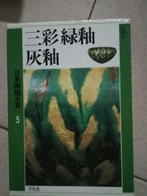 日本陶磁大系5:三彩绿釉灰釉(作者签名本)