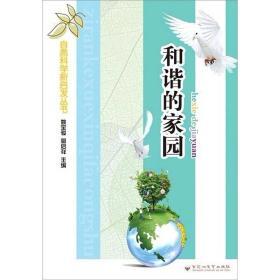 自然科学新启发丛书--和谐的家园