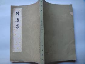 清真集(1981年一版一印,馆藏未阅!)
