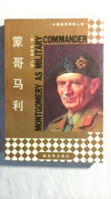 蒙哥马利 外国著名军事人物(B1A)